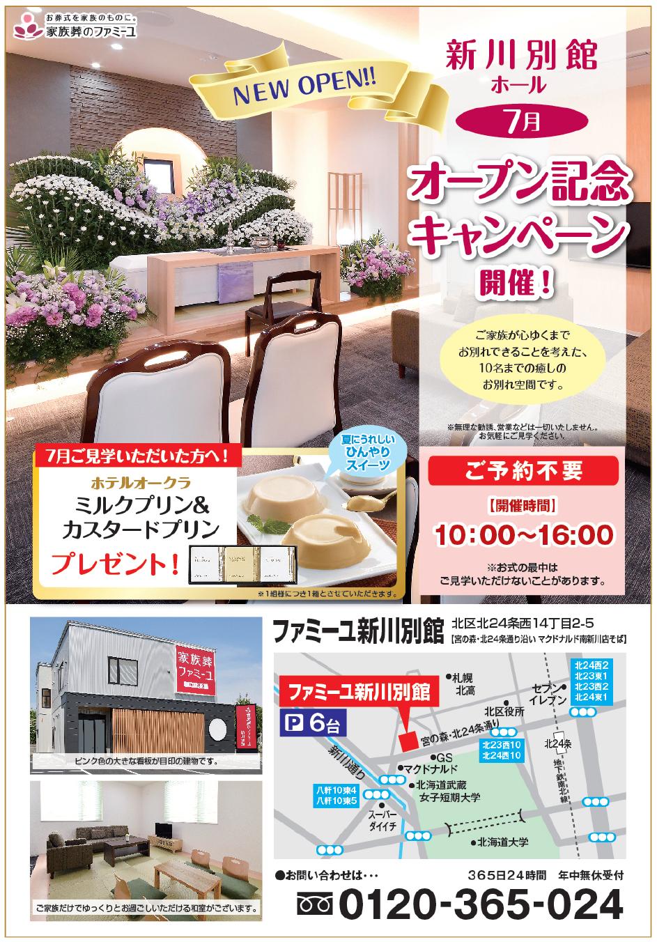 新川別館オープン記念7.png