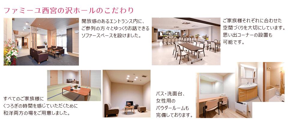 家族葬のファミーユ西宮の沢(北海道)