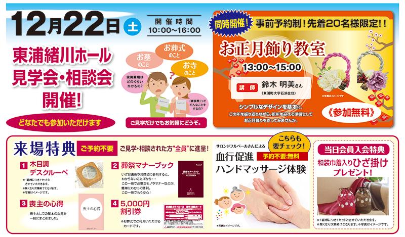 aichi_チラシ1222.png