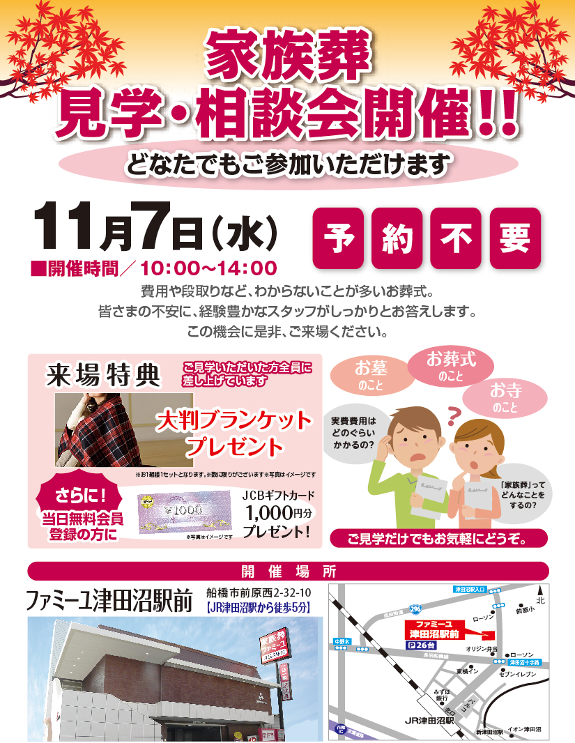 https://www.famille-kazokusou.com/search_area/20181107tsudanumakengakukai.png