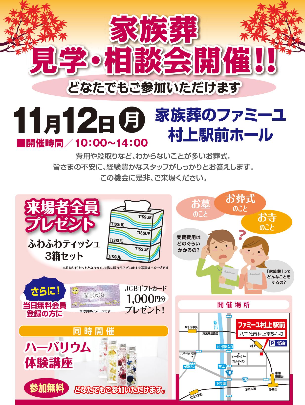 https://www.famille-kazokusou.com/search_area/20181112murakamichibakengaku.png