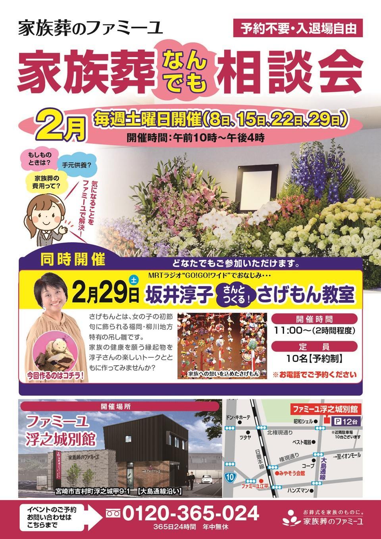 miyazaki20200130.jpg