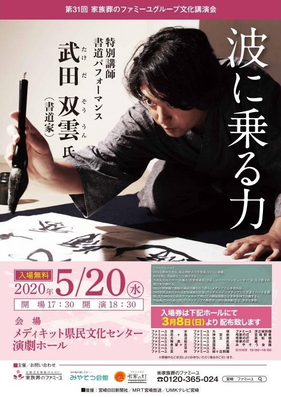 miya20200304.jpg