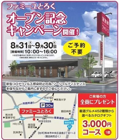 202009_kumamotoB4_toroku-open.jpg
