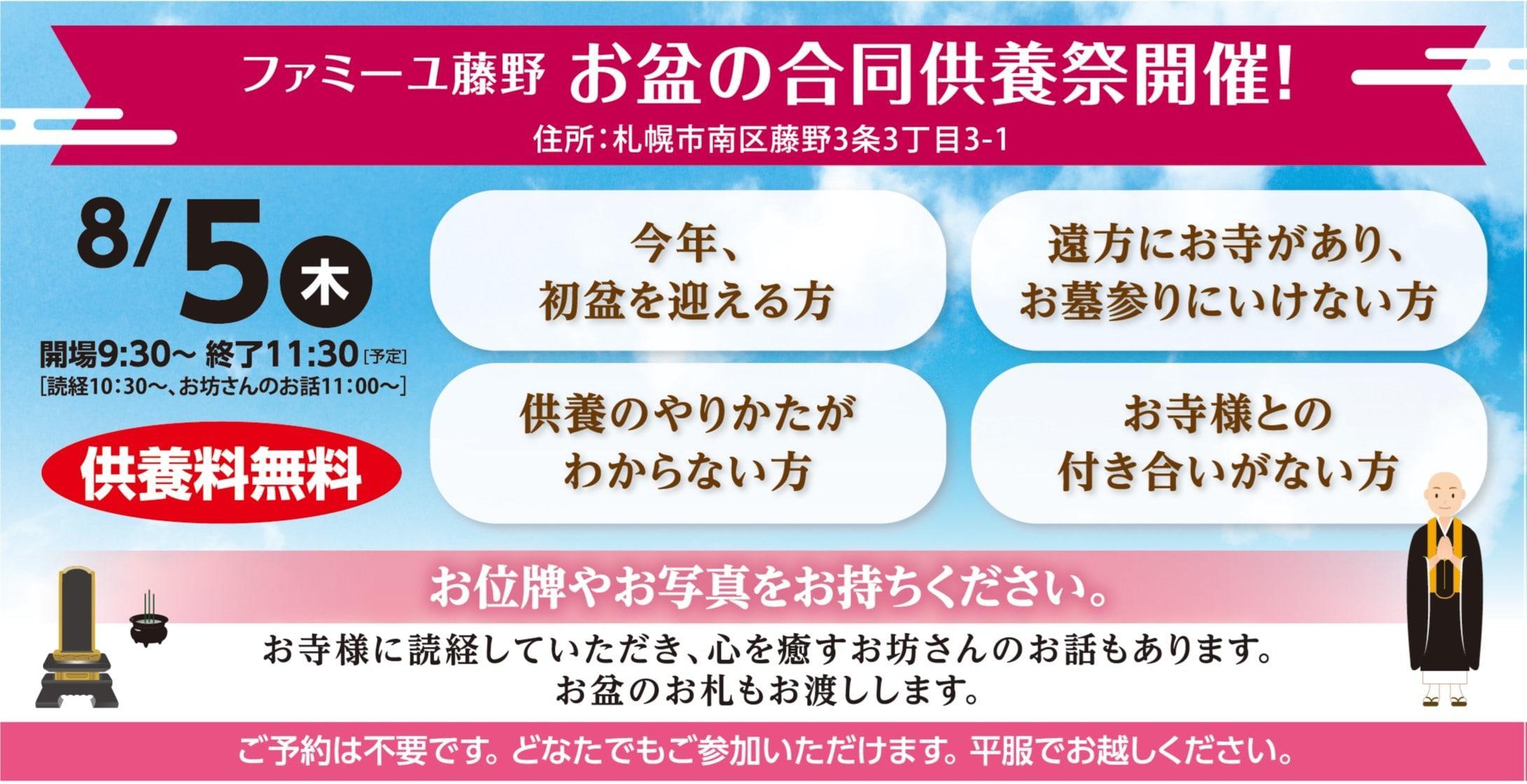 お盆 合同供養 札幌市