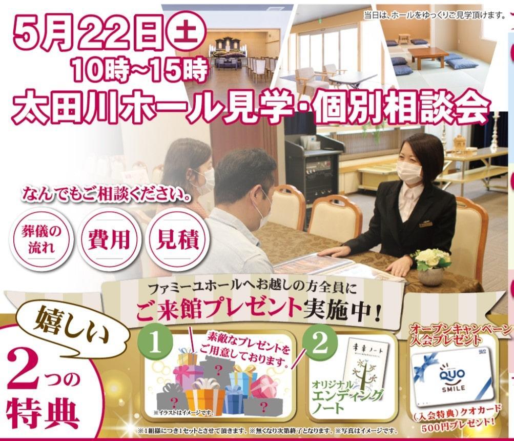 家族葬のファミーユ 太田川 見学 相談 無料