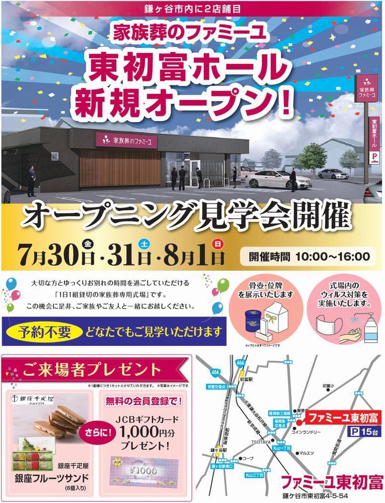 higashihatsutomi_open.jpg