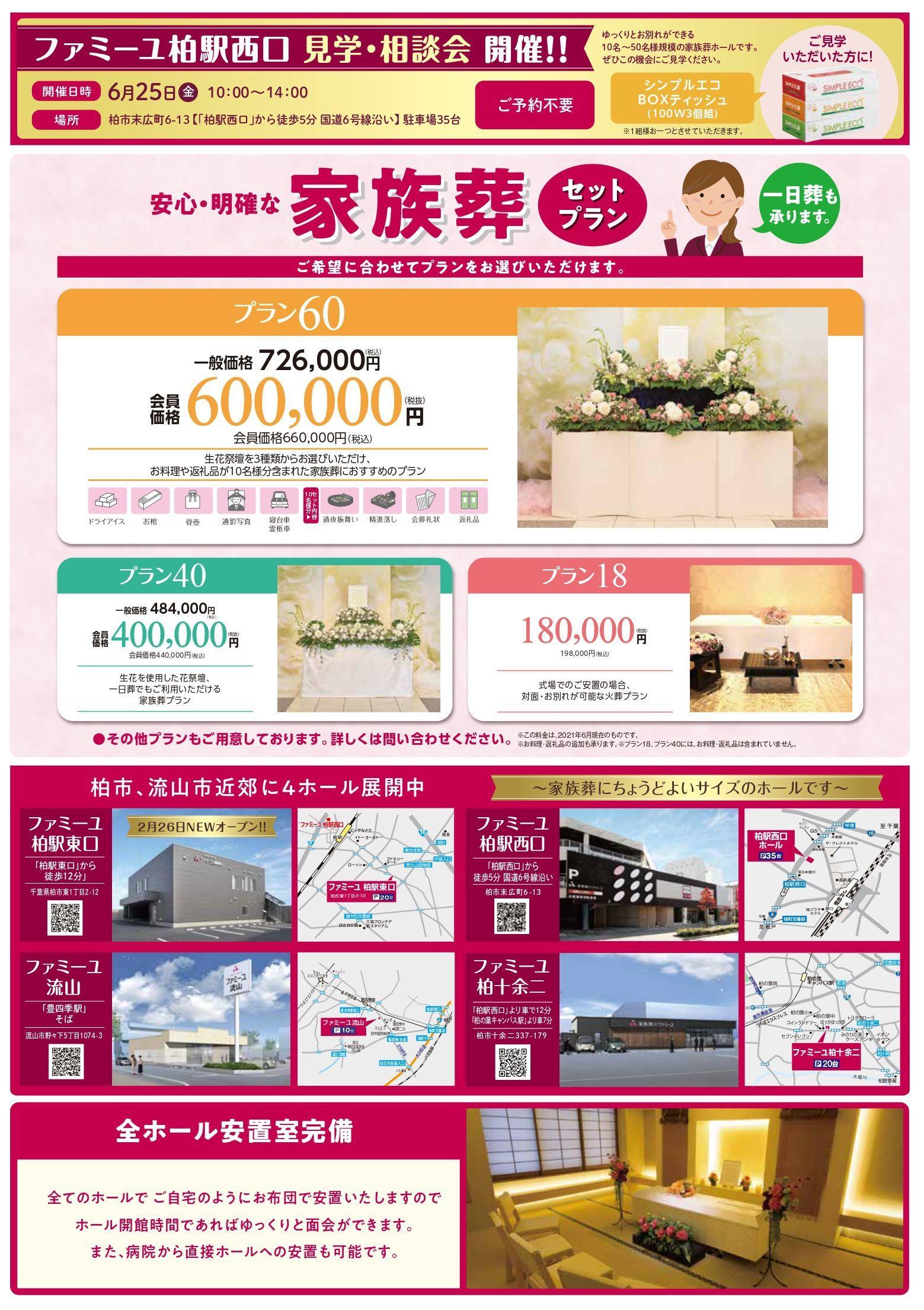 kashiwa_2106B.jpg