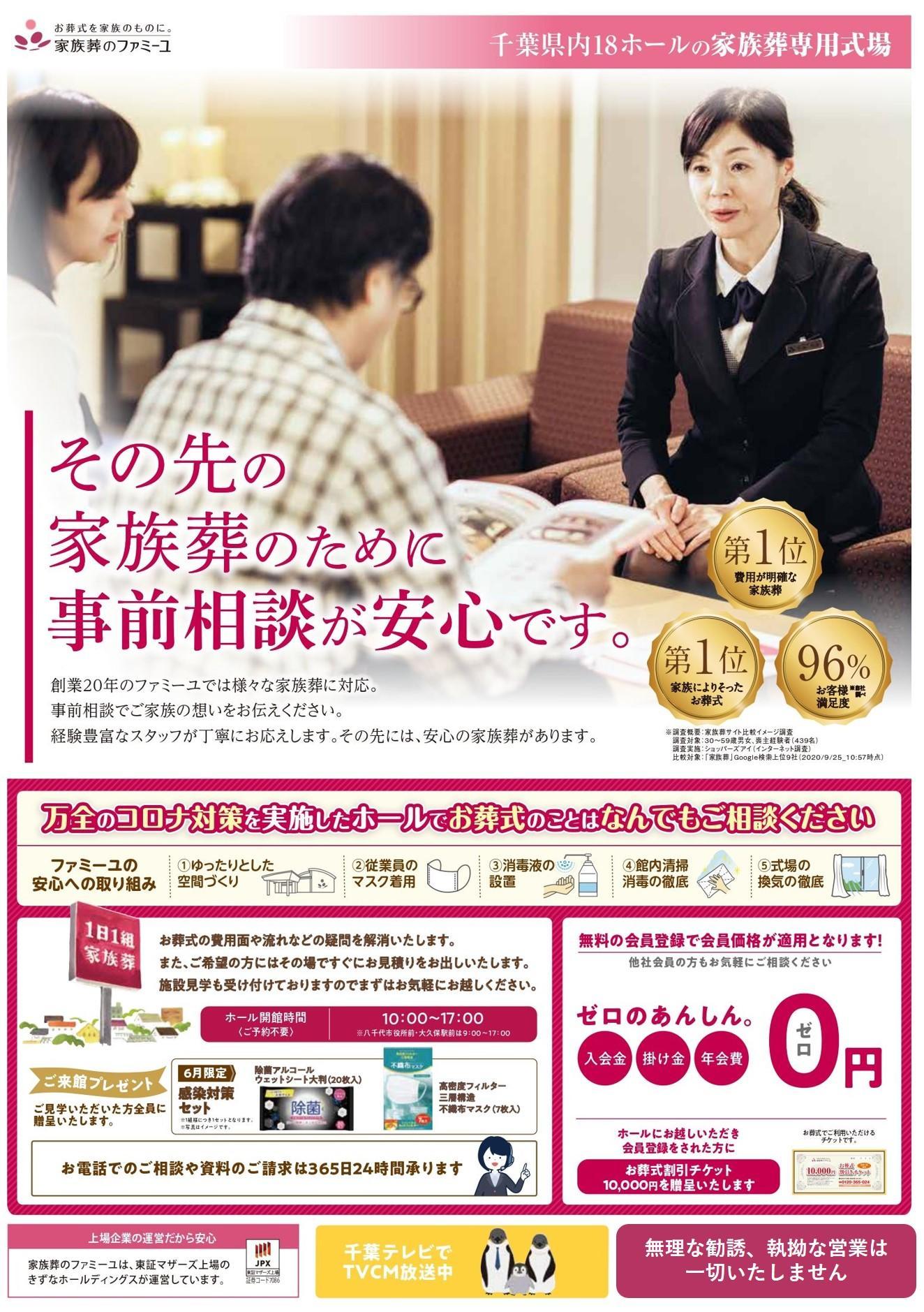 yachiyo_2106A.jpg