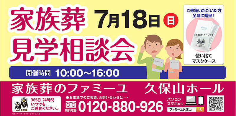 ファミーユ久保山ホール 家族葬 見学・相談会の開催
