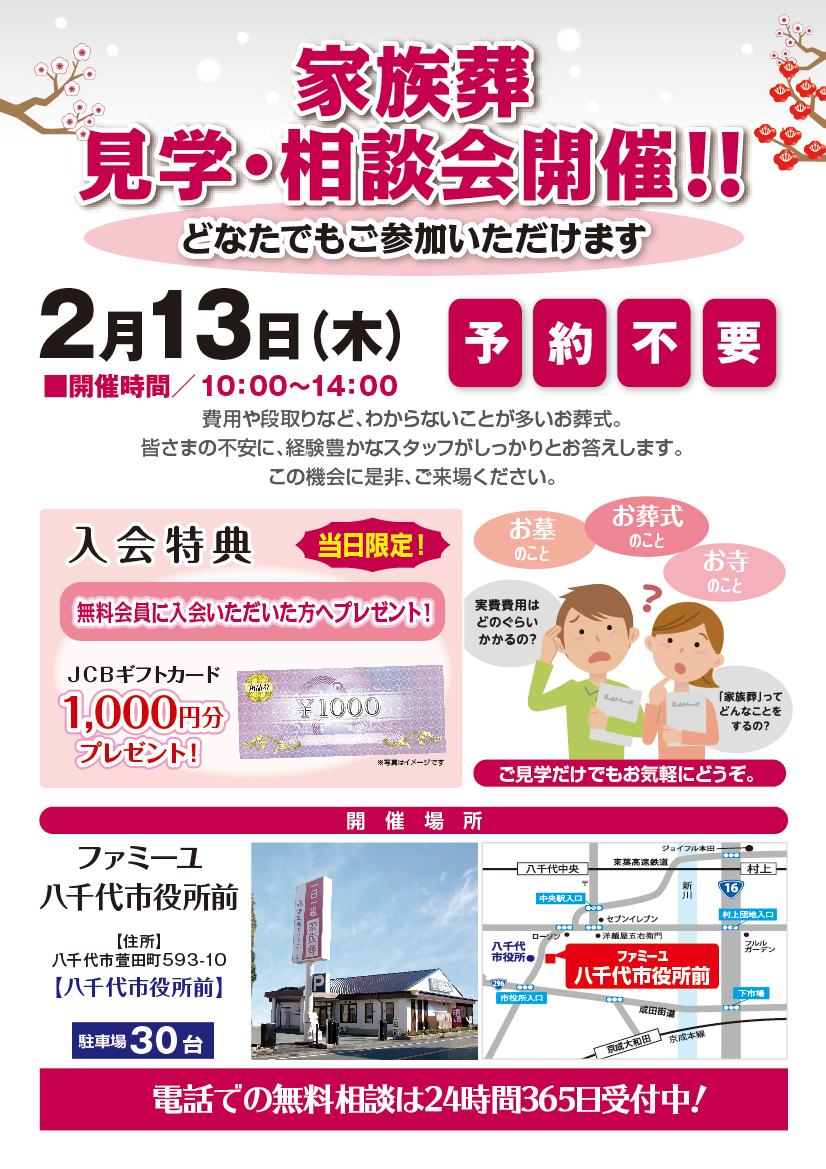20200213八千代見学会ペラ-(1).png
