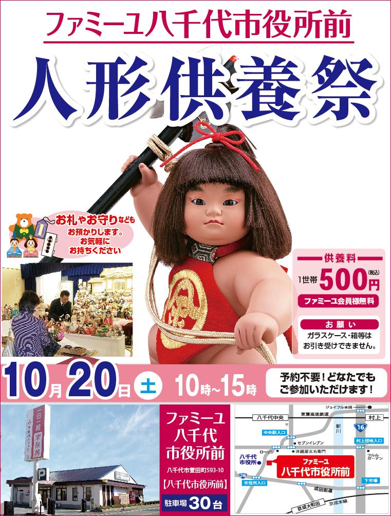 20181020八千代_人形供養_チラシ.png