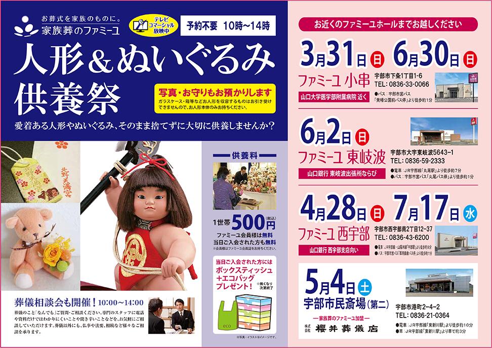 櫻井葬儀店様人形供養チラシ201903‐07.png