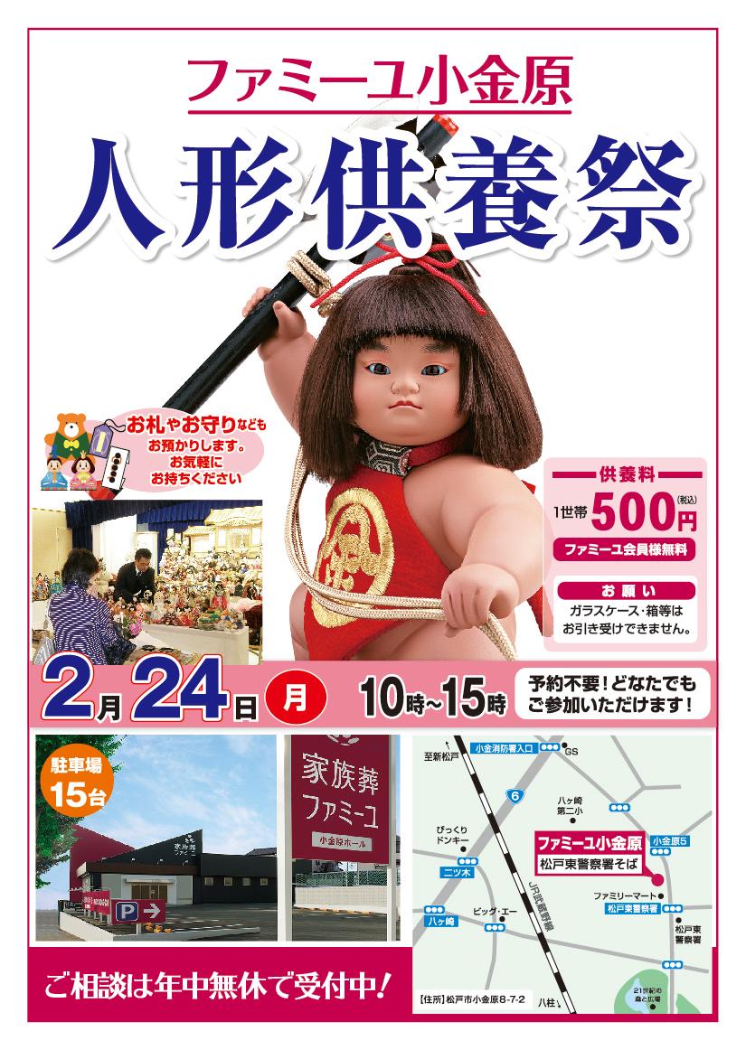 20200224小金原人形供養_外_ol.png