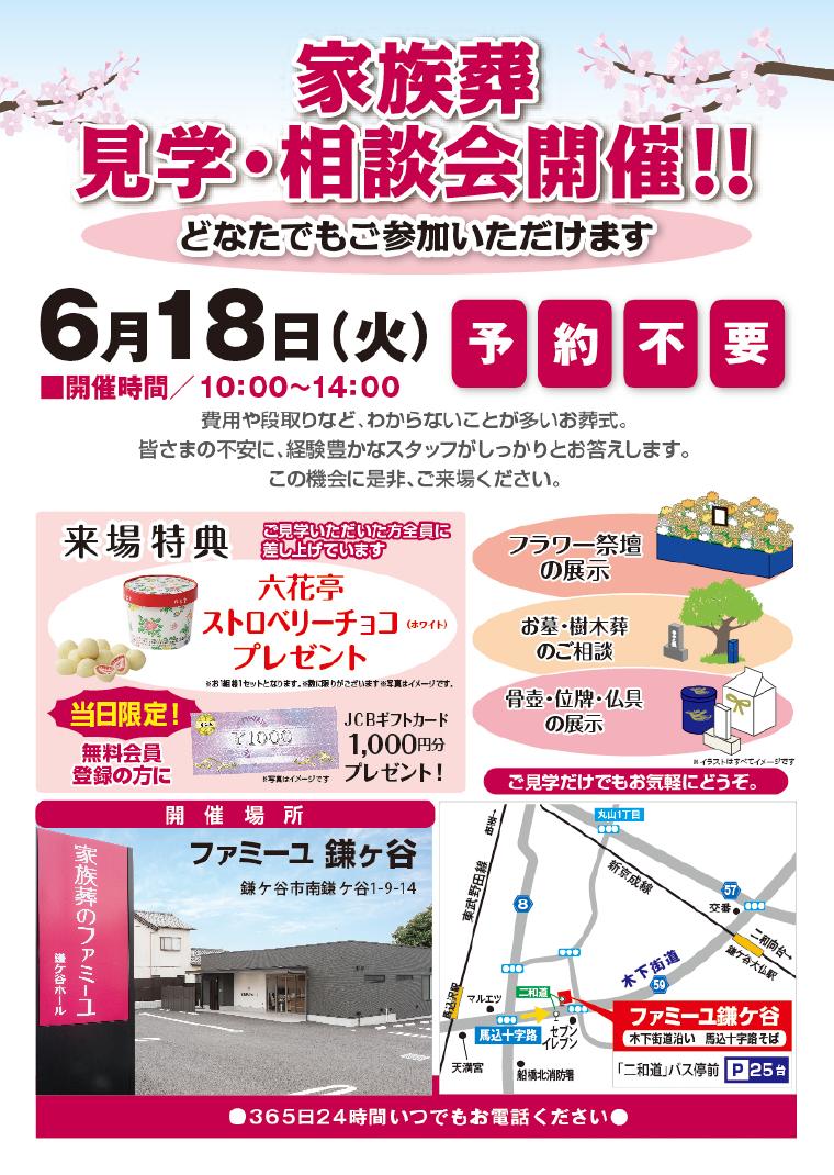 20190618鎌ヶ谷見学会.png