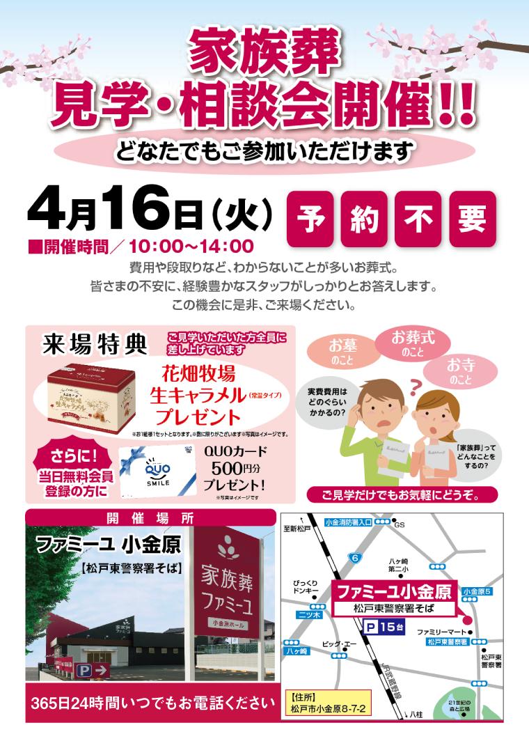 20190416小金原見学会ペラ.png