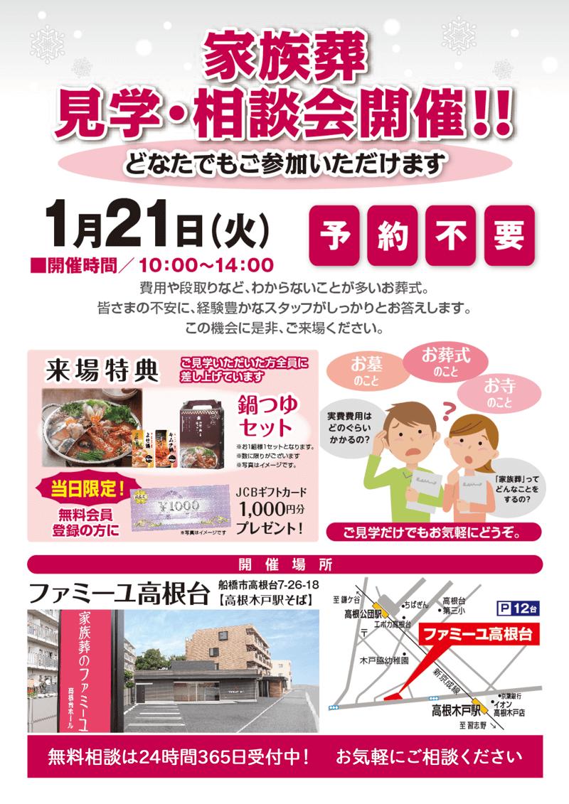 2020121高根台見学会ペラ.png