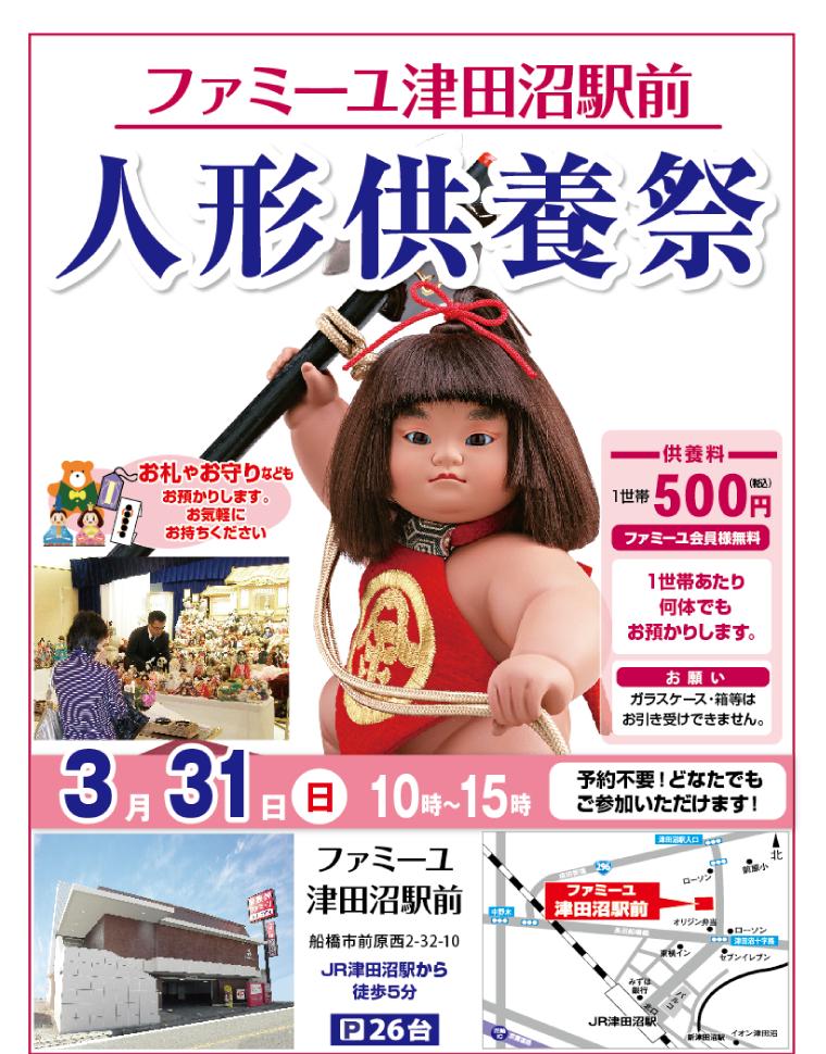 2019031津田沼_人形供養_A4.png