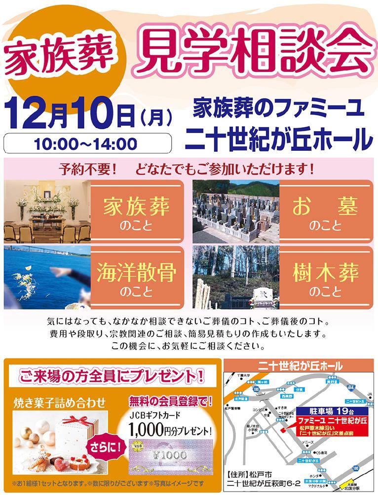 20181210_二十世紀が丘イベント.jpg