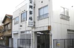 富岡斎場 外観