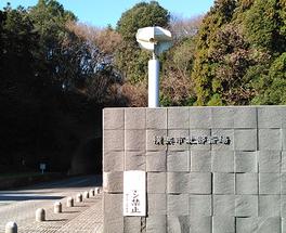 横浜市北部斎場