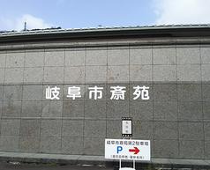 岐阜市斎苑