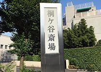 桐ヶ谷斎場 外観2