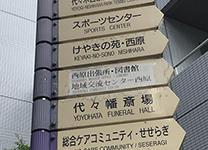 幡ヶ谷駅から徒歩約6分の近さ