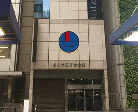 千代田万世会館 外観