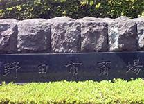 野田市斎場 入口