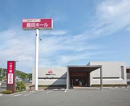 家族葬のファミーユ 龍田ホール
