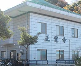 正覚寺会館