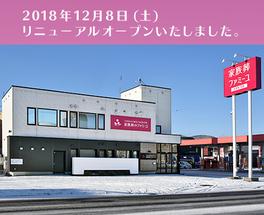 家族葬のファミーユ 新発寒 別館