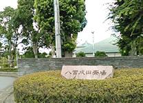 八富成田斎場 入口