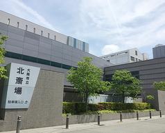 大阪市立北斎場 外観