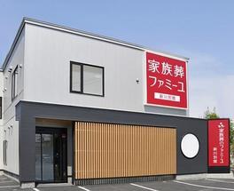 家族葬のファミーユ 新川別館