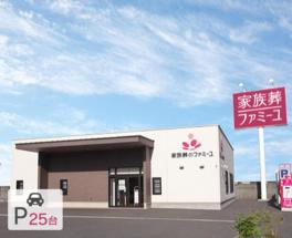 家族葬のファミーユ 保田窪ホール