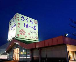 桜川市東桜川2【ファミーユ提携葬儀場】
