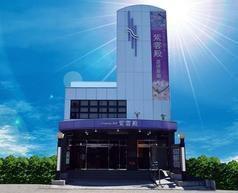 紫雲殿 道徳斎場