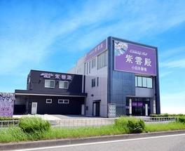 紫雲殿 小田井斎場