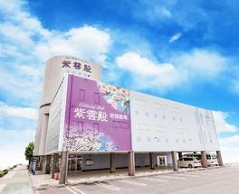 紫雲殿 岩塚斎場