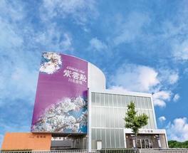 紫雲殿 川名斎場