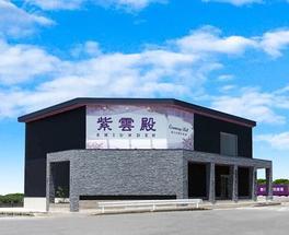 紫雲殿 春日井朝宮斎場