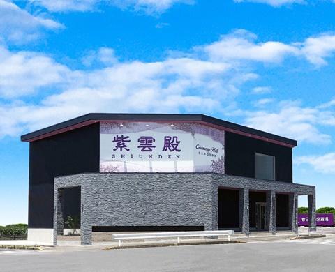 紫雲殿 春日井朝宮斎場の外観