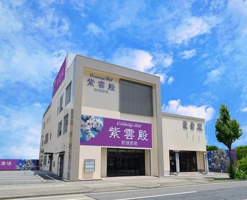 紫雲殿 新瑞斎場