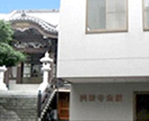 興善寺会館 外観