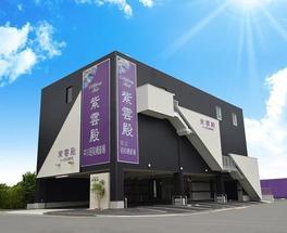 紫雲殿 中川昭和橋斎場