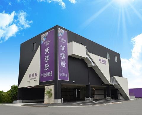 紫雲殿 中川昭和橋斎場の外観