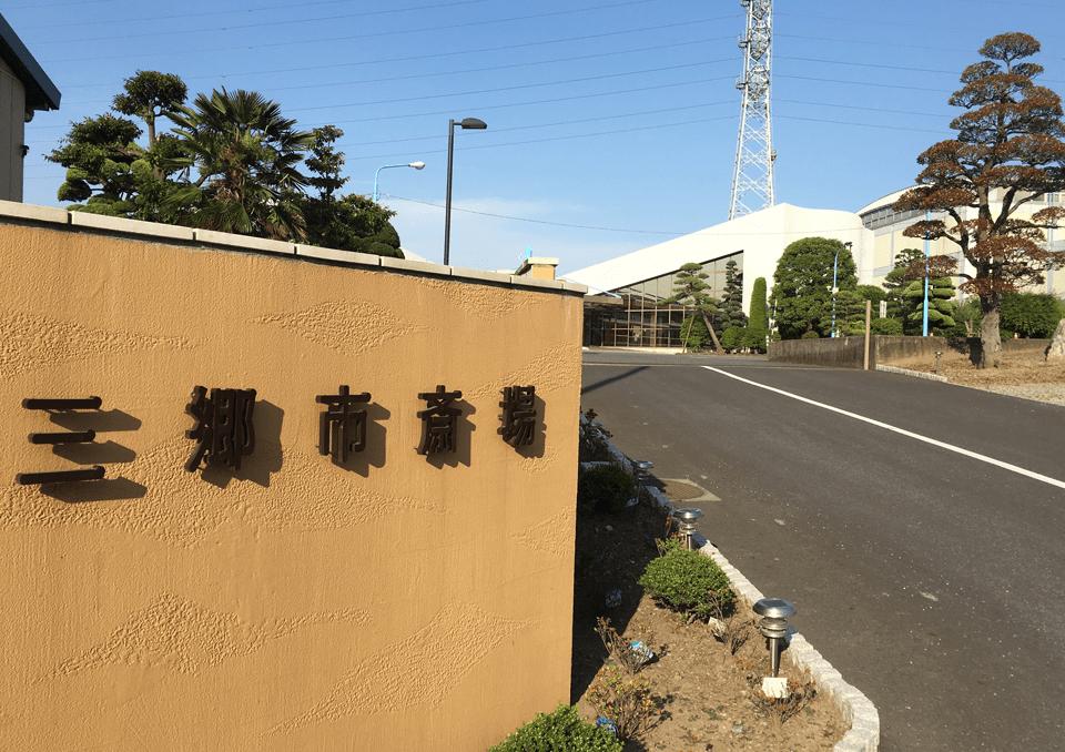 三郷市斎場 外観1