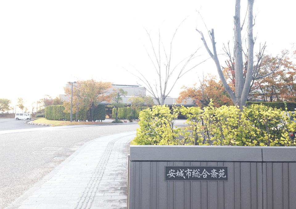 安城市総合斎苑 入口